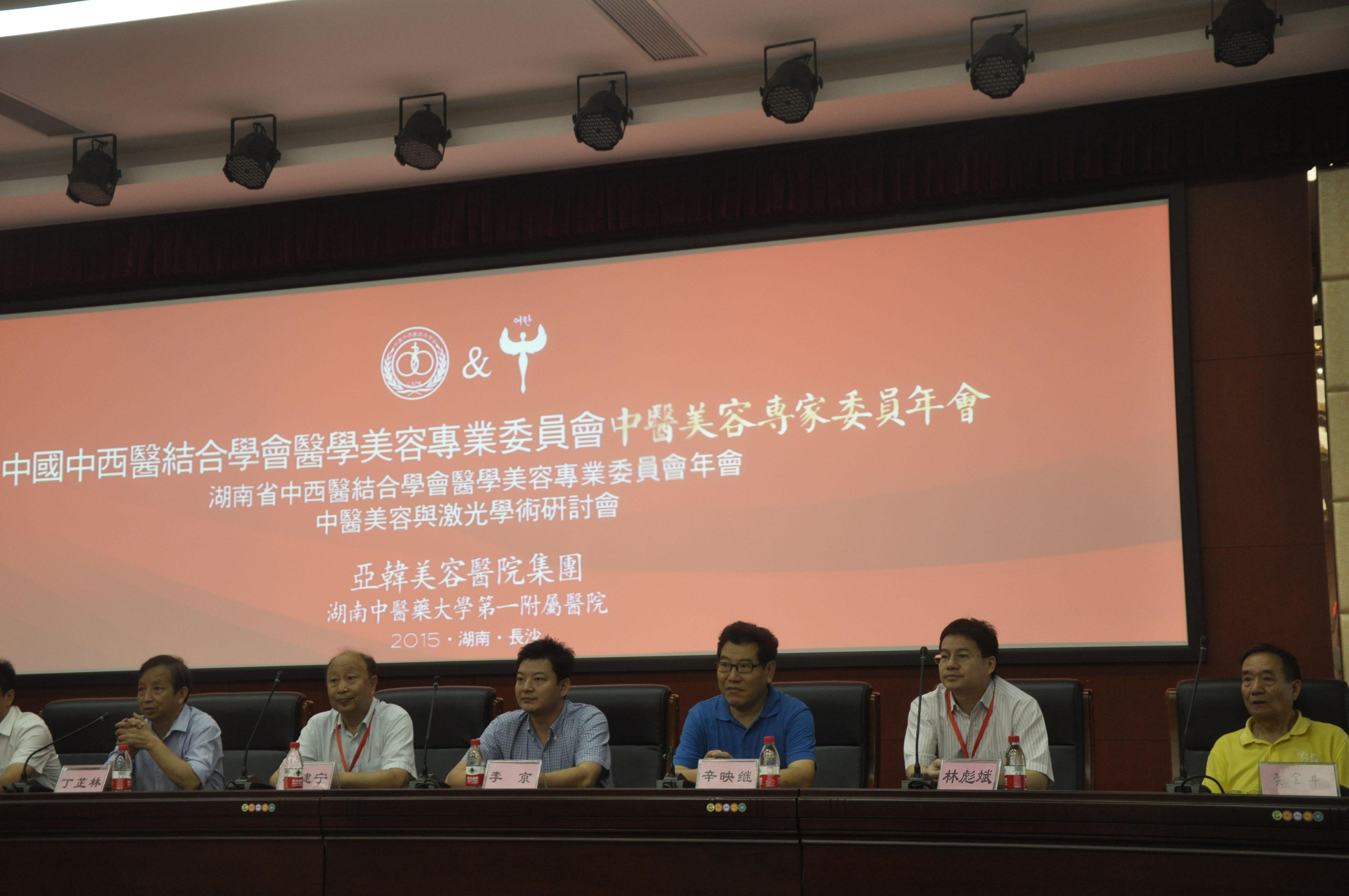 亚韩美容集团祝中医学术研讨会圆满成功